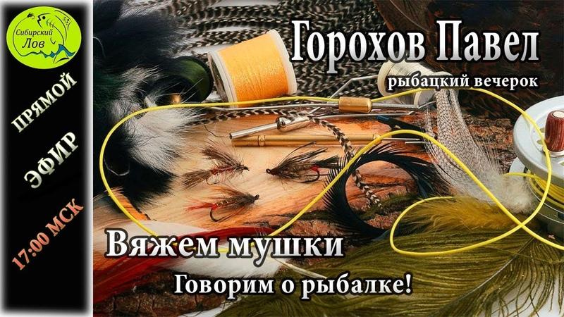Рыбацкий вечерок 02.12.2018/Вяжем Мушки/Говорим о рыбалке