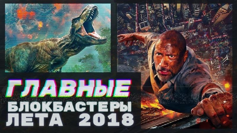 Премьеры Фильмов Лета 2018 - Фантастика и Блокбастеры Которые Нельзя Пропустить | Лето 2018