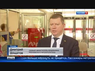 Вести-Москва • Сезон 1 • Станции столичного метро