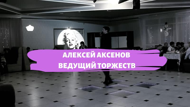 Алексей Аксенов Ведущий