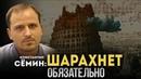 Константин Сёмин. Как мир пойдёт вразнос
