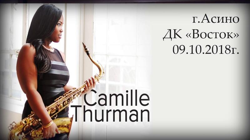 Camille Thurman г. Асино 09 октября 2018г