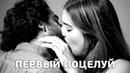 ПЕРВЫЙ ПОЦЕЛУЙ❤ FIRST KISS