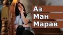 Аз Ман Марав - Точикфилм az man marav tojikfilm 2018