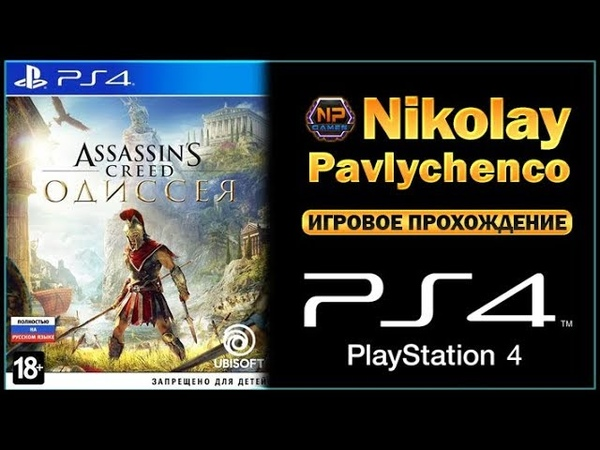 Assassin'S Creed Odyssey прохождение игры PS4