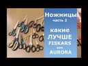 Ножницы Часть 2 3 Закройные Какие лучше Fiskars или Aurora
