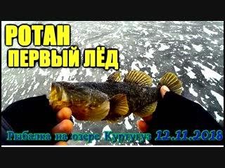 Рыбалка о.Куртугуз 12.11.2018 (1)