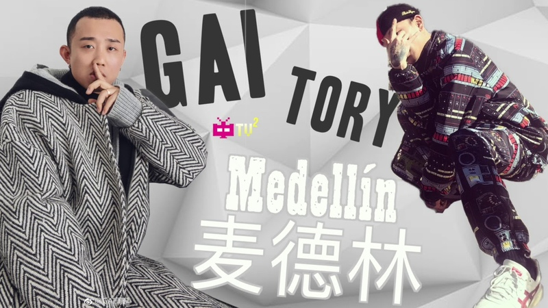 GAI Tory - ⚡️ Medellin ⚡️【AUDIO ONLY】