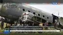 Новости на Россия 24 70 лет в тундре на обшивке Дугласа остались записи экипажа