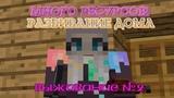Я добыла много ресурсов и улучшила свой дом! Minecraft Survival SOLO №2