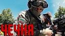 Один в ЧЕЧНЮ через ДАГЕСТАН Чеченцы с оружием и Грозный