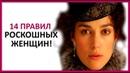 🔴 14 ПРАВИЛ ЖЕНЩИН ВЫСШЕГО КЛАССА ★ Women Beauty Club