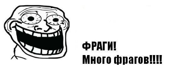 Фраги мем