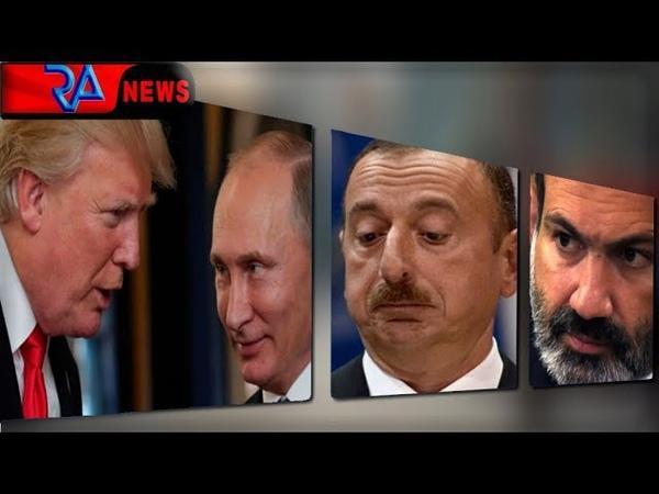 РОССИЯ И США ПРИЗНАЮТ КАРАБАХВойна бесперспективнаНеожиданный визит Пашиняна...