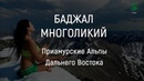 «Баджал многоликий» | «Приамурские Альпы» Дальнего Востока