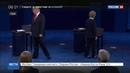 Новости на Россия 24 • В США состоялся второй раунд дебатов кандидатов на пост президента