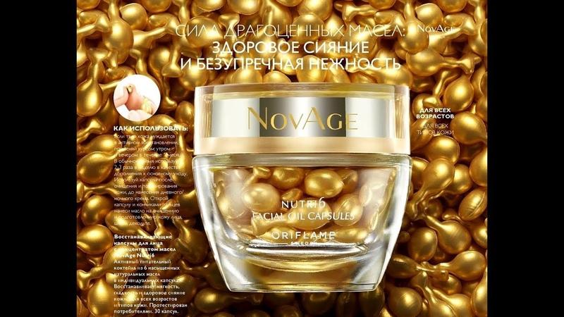 Жидкое золото Орифлэйм Мальдивы для Вашей кожи Восстанавливающие капсулы 32631