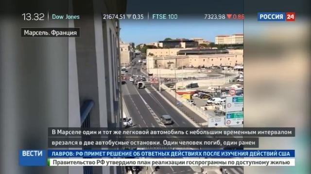 Новости на Россия 24 В Марселе автомобиль врезался в автобусные остановки один человек погиб