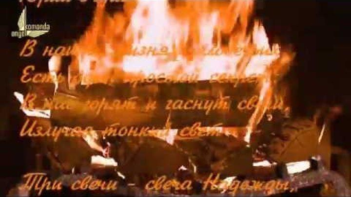 Свечи ОГОНЬ ДУШИ Юрий Гарин