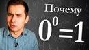 Почему 0 в степени 0 равно 1