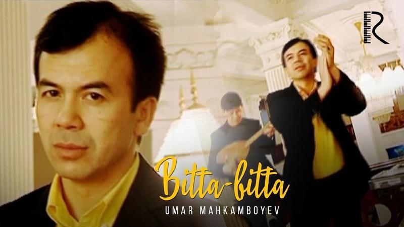Umar Mahkamboyev - Bitta-bitta | Умар Махкамбоев - Битта-битта