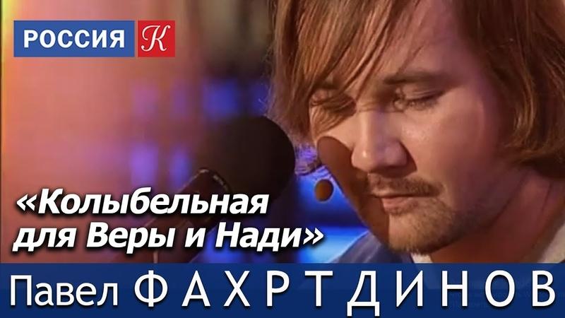 Павел ФАХРТДИНОВ Колыбельная телеканал Культура 2013