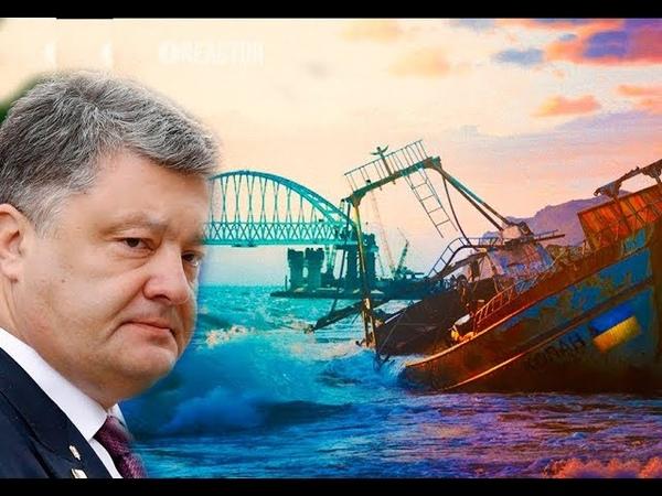 Взoрвать Кpымский мoст: провокация в Керченском проливе, как причина для вoйны...