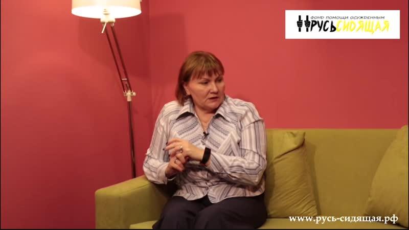 Инга Кривицкая и ее Фонд помощи осужденным Русь Сидящая