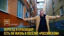 Переезд в Краснодар Есть ли жизнь в посёлке «Российском»