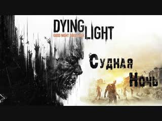 Dying Light - Прохождение - Кооп стрим