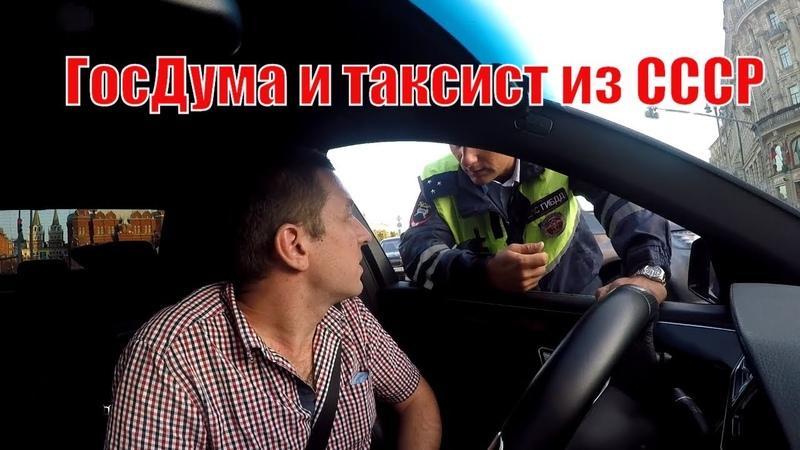 Автобусная полоса около ГосДумы и гражданин СССР. А так можно?