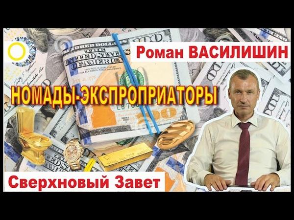 Роман Василишин СВЕРХНОВЫЙ ЗАВЕТ часть 4 (21)