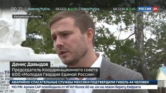 Новости на Россия 24 • Активисты МГЕР восстановят памятник солдатам Великой Отечественной в Кирове