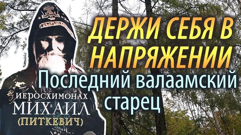 Держи себя В НАПРЯЖЕНИИ Последний Валаамский старец Михаил Питкевич