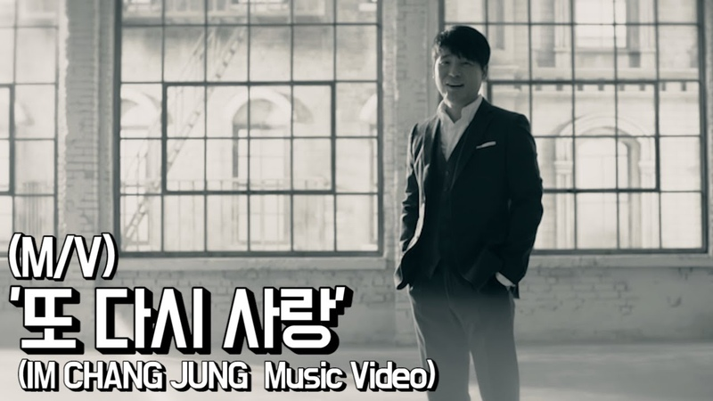 【임창정 MV】또 다시 사랑 (Love Again) | IM CHANG JUNG | K-pop Music Video