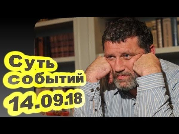 Сергей Пархоменко - Ахинею несут, ну просто безответственную... 14.09.18 /Суть событий/