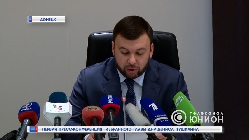 Первая пресс-конференция избранного Главы ДНР Дениса Пушилина. 14.11.2018, Панорама