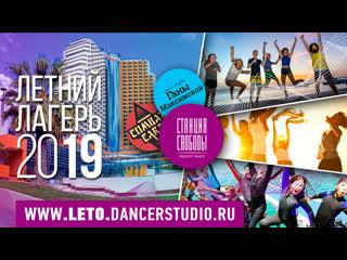 Sport dance camp летний лагерь 2019 «станция свободы»