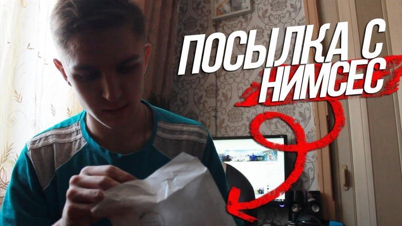 Посылка с NIMSES / заказал для вас подарок / Вадим Бичурин