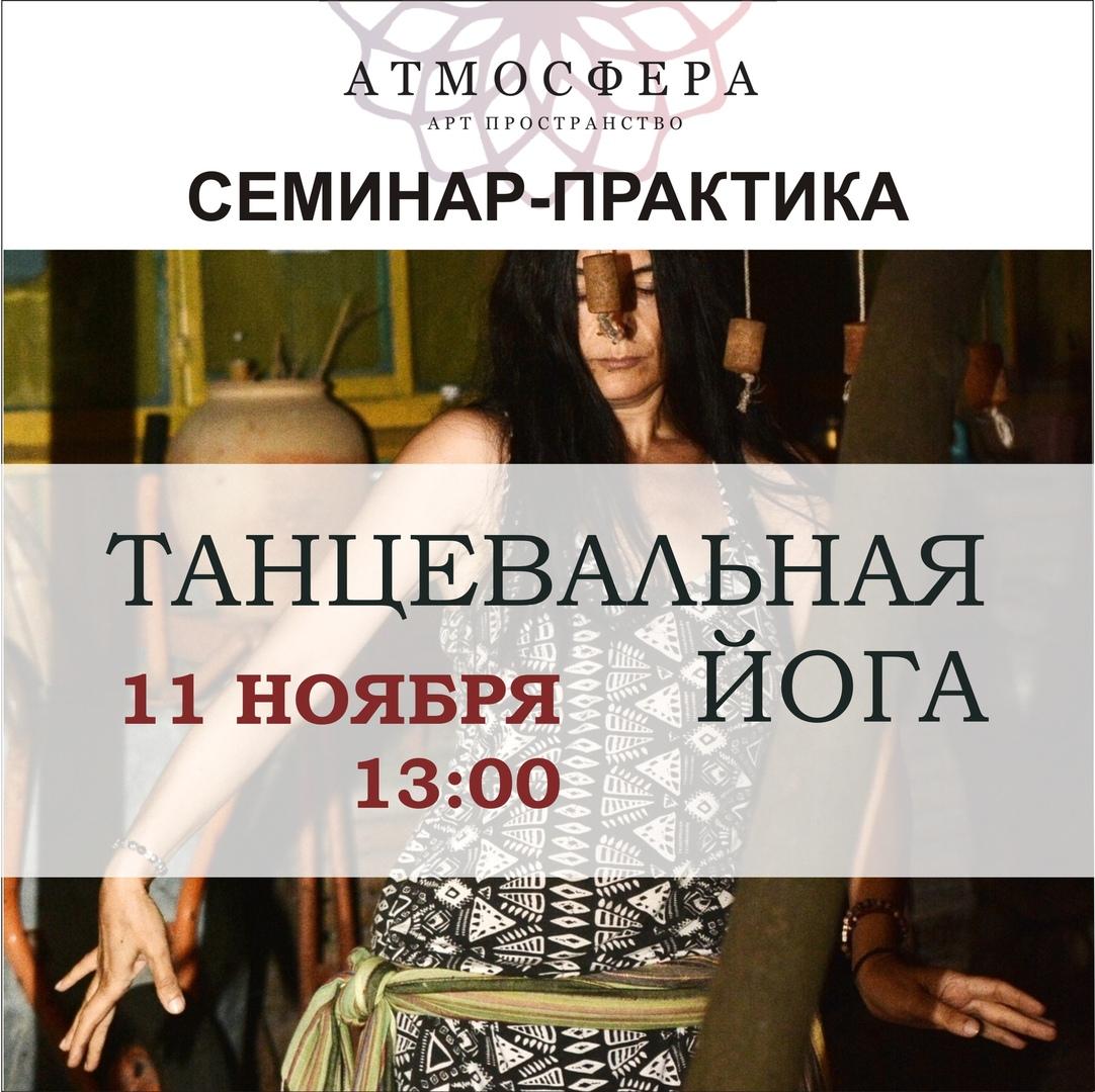 Афиша Ижевск Семинар-практика по танцевальной йоге