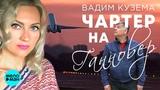 Вадим Кузема - Чартер на Ганновер (Official Audio 2018) 12+