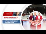 Николай Басков в Утреннем шоу «Русские Перцы»