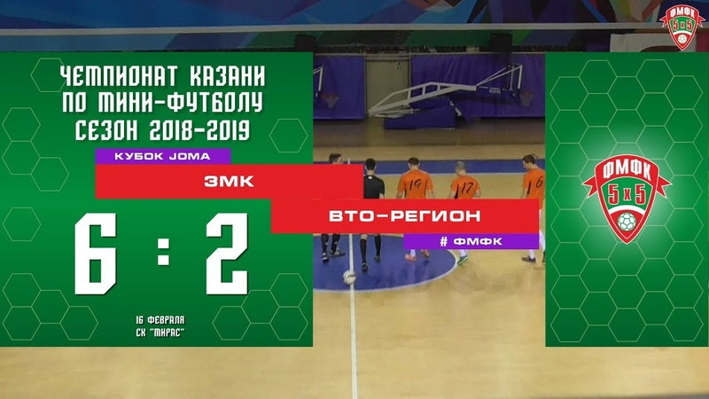 ФМФК 2018 2019 Кубок JOMA ЗМК vs ВТО Регион 6 2