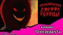 Приключения Джеффа (комикс Creepypasta) 2 глава~ 11 часть