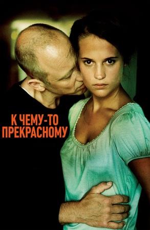 К чему-то прекрасному (Till det som är vackert, 2009)
