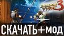 Скачать Shadow Fight 3 Мод на слабых врагов бесплатно