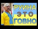 ПЕСНЯ ПРО МАЙДАНУТЫХ ХОХЛОВ (УКРАИНА СДОХЛА!)