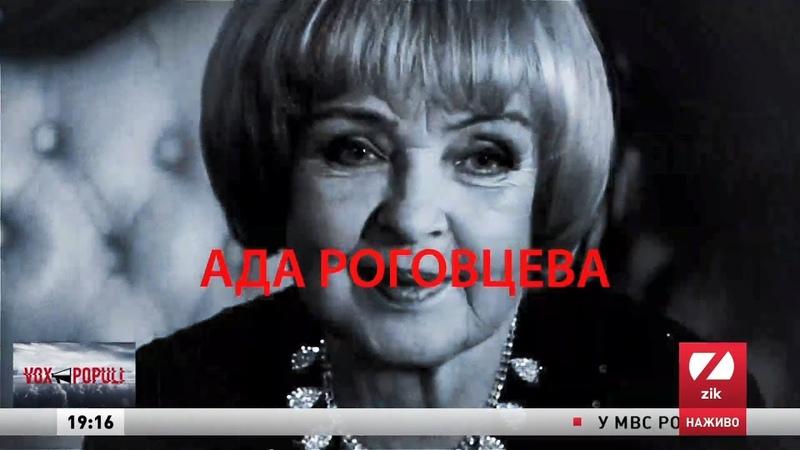 Ада Роговцева, акторка, Герой України, у програмі Vox Populi