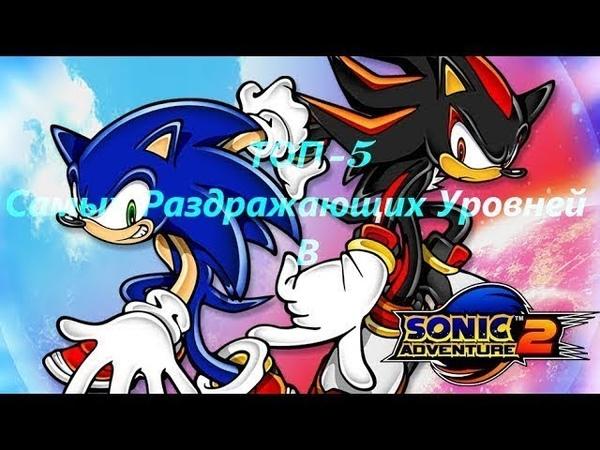 ТОП-5 Самых раздражающих уровней в Sonic Adventure 2