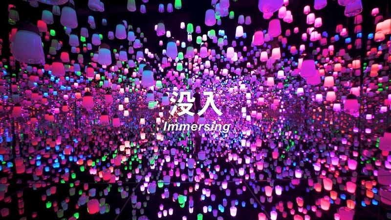 TeamLab Borderless Become Immersed エプソン チームラボボーダレス、没入していく